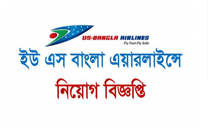 US Bangla Airlines Job Circular 2018