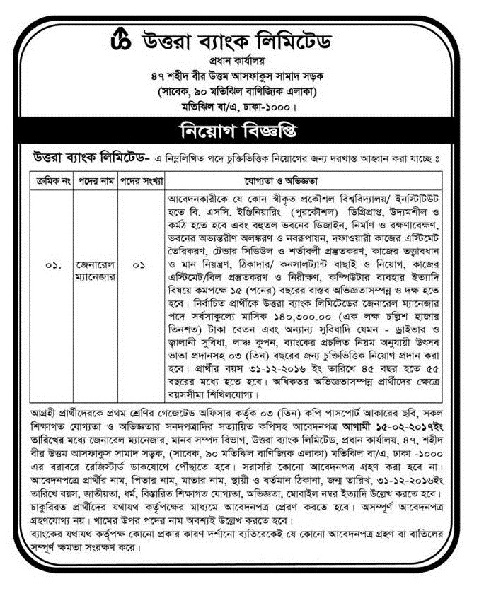 See Uttara Bank Limited Job Circular 2017