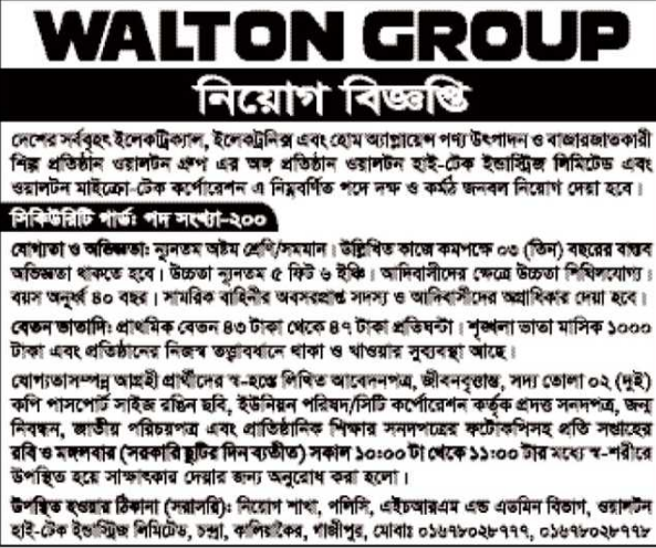 Walton group job circular 2017