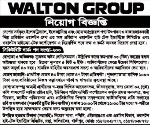 Walton group job circular 2017
