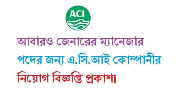 ACI Limited General Manager Job Circular On February 2017