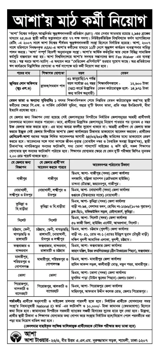 ASA NGO Job Circular On February 2017