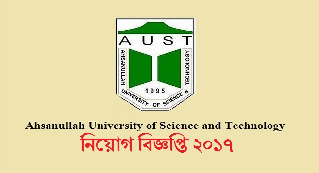 Ahsanullah University of Science and Technology Job Circular 2017