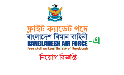 BANGLADESH AIR FORCE BAF JOB CIRCULAR 2018