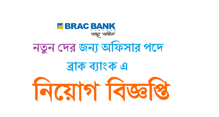 BRAC bank job circular news