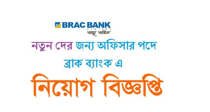 BRAC bank job circular news