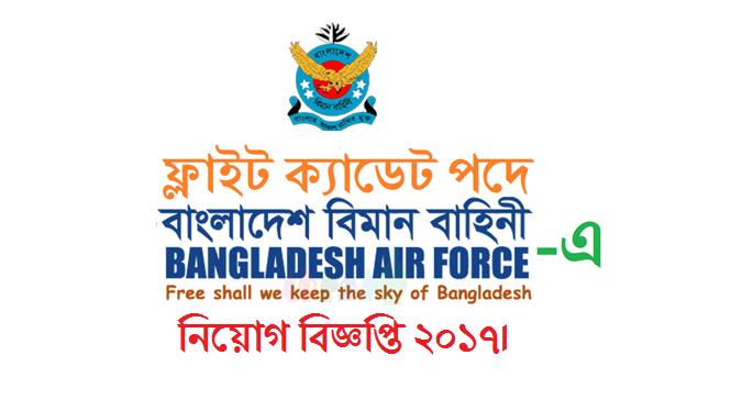 Bangladesh Air Force Job Circular On January 2017
