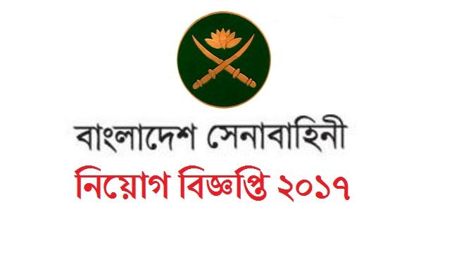 Bangladesh Army Job Circular On January 2017