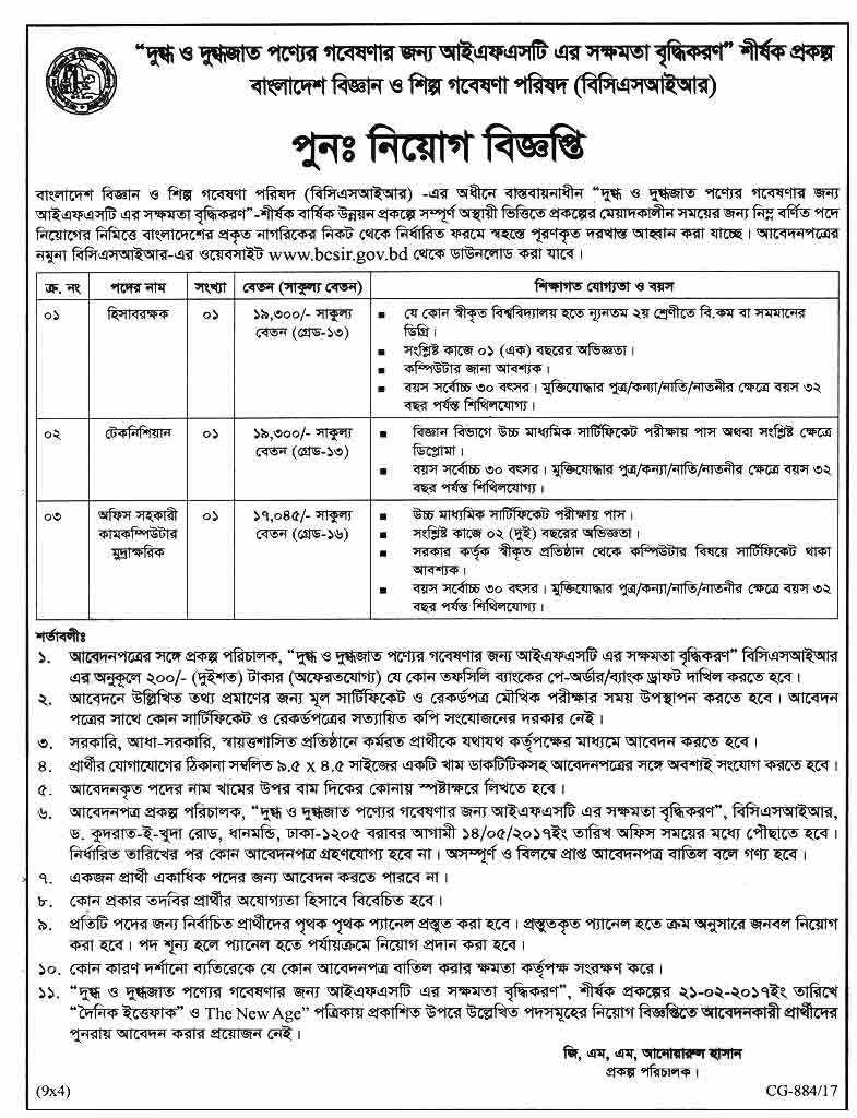 Bangladesh Council Of Scientific And Industrial Research( BCSIR) Job Circular 2017
