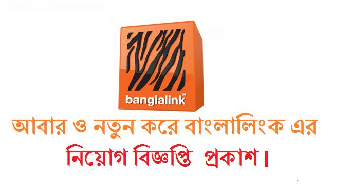 Banglalink Job Circular 2018