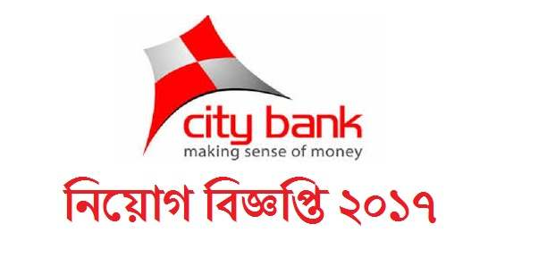 City Bank Limited Job Circular 2017