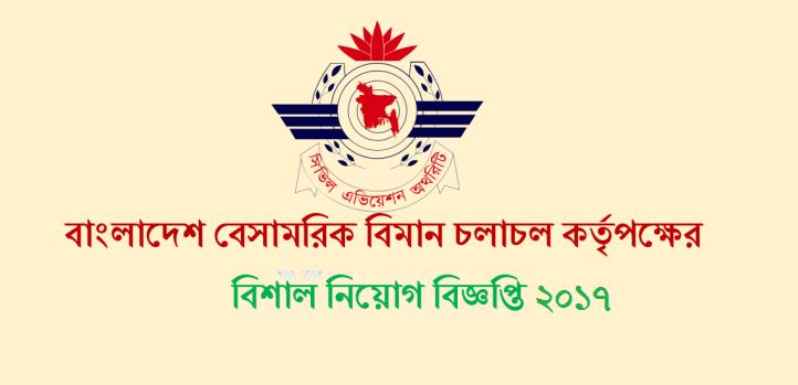 Civil Aviation Authority, Bangladesh (CAAB) Job Circular 2017