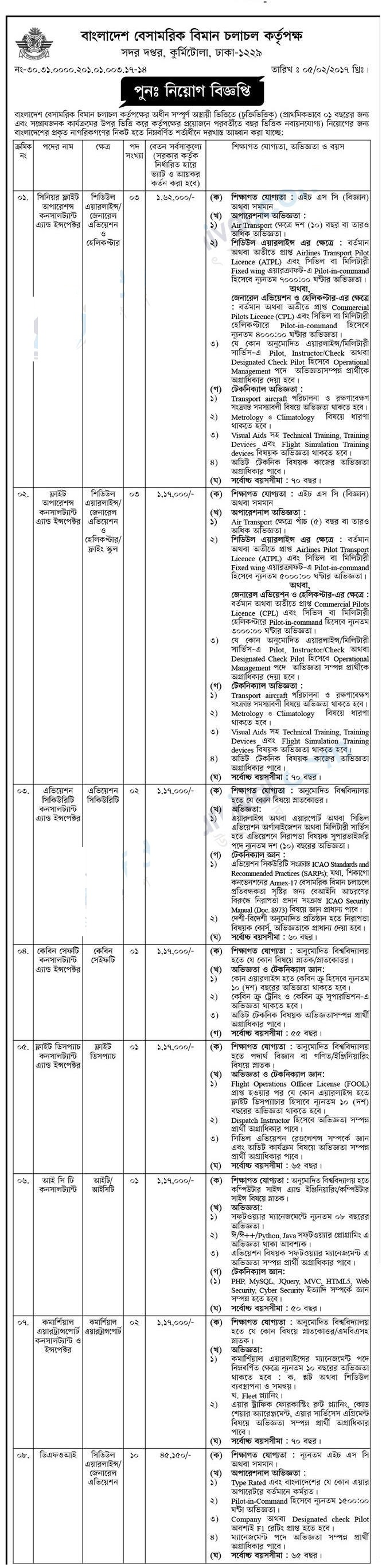 Civil Aviation Authority, Bangladesh Job Circular 2017