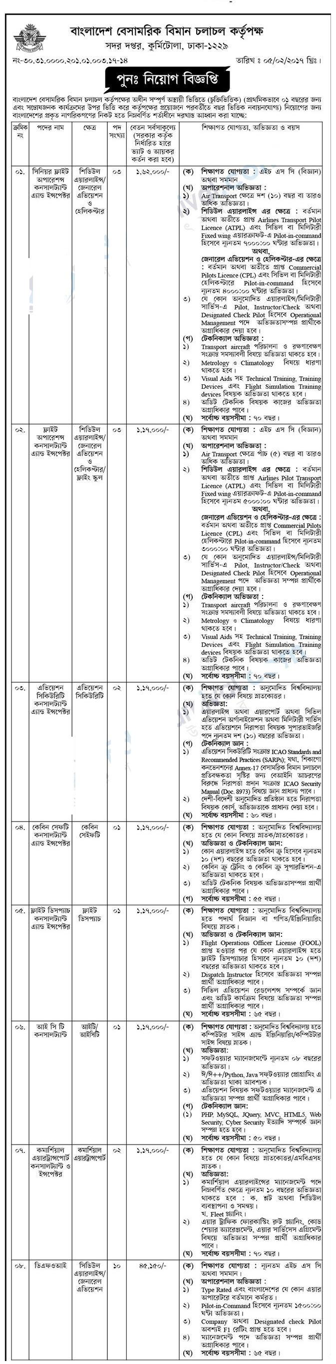 Civil Aviation Authority, Bangladesh Job Circular 2017