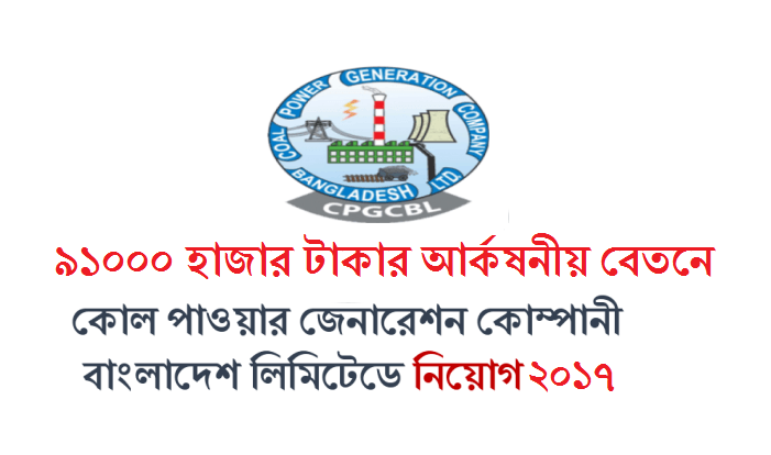 Coal Power Generation Company Bangladesh Job Circular 2017