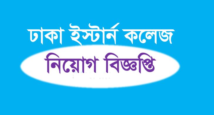 Dhaka Eastern College Job Circular 2017