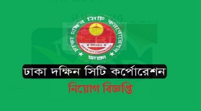 Dhaka South City Corporation Job Circular 2018
