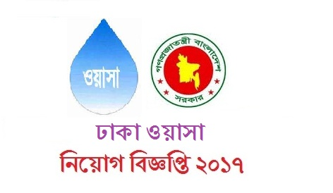 Dhaka Wasa Job Circular 2017