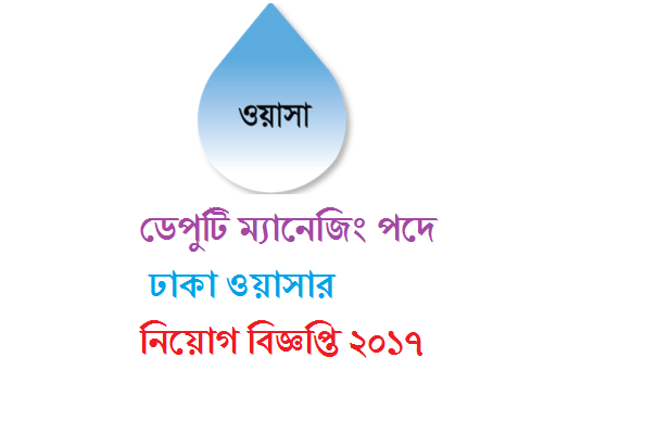 Dhaka Water Supply and Sewerage Authority Job Circular 2017
