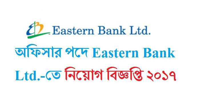 Eastern Bank Limited Job Circular 2017