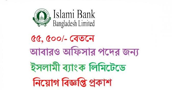 Islami Bank Limited Bangladesh Job Circular 2017