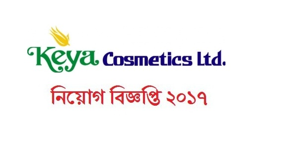 Keya Cosmetics Ltd Job Circular 2017