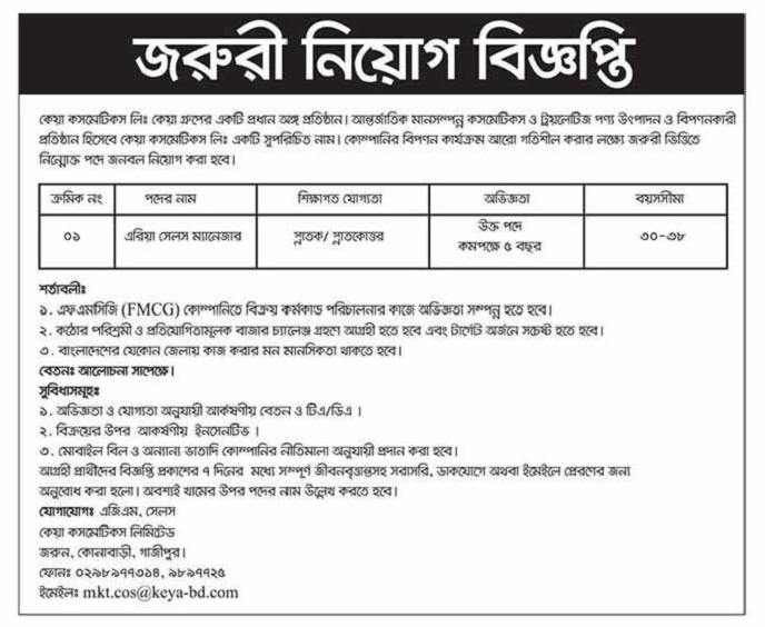 Keya Cosmetics Ltd Job Circular 2019