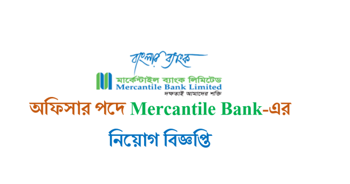 Mercantile Bank Limited Job Circular 2017