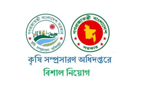 Ministry Of Agriculture Job Circular 2017