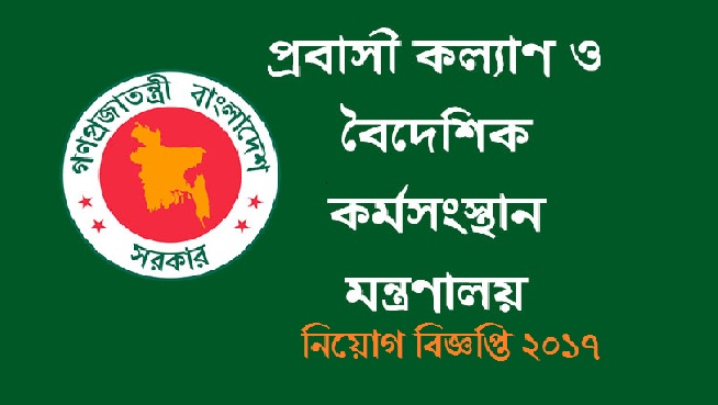 Ministry of Expatriates Welfare and Overseas Job Circular 2017