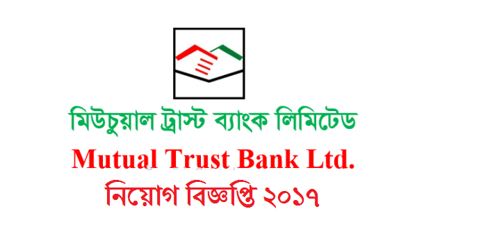 mutual trust bank project Mutual trust bank (mtb) is a mid-sized private commercial bank incorporated in  1999 it offers a variety of products, including corporate, sme's, consumer.
