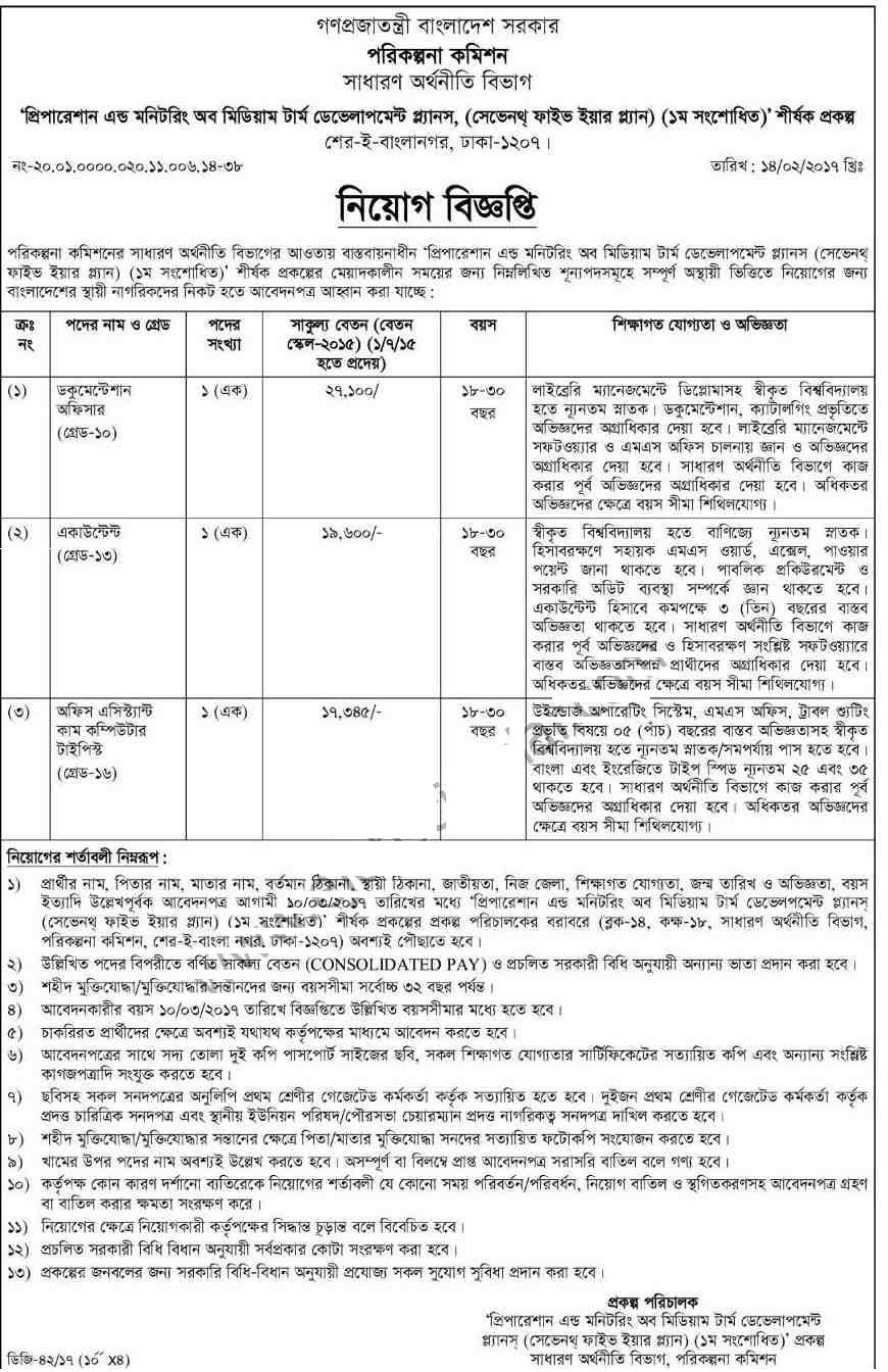 Planning Division Job Circular February 2017