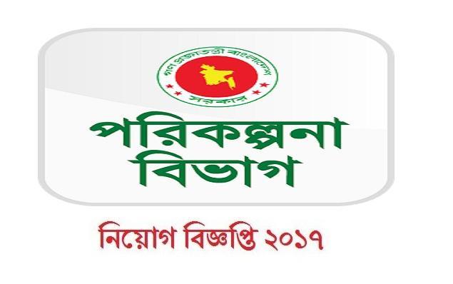 Planning Division Job Circular On February 2017