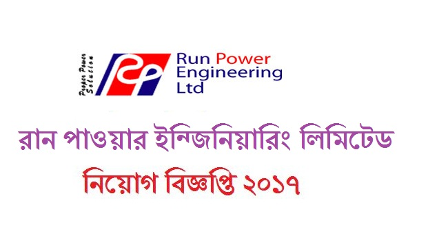 Run Power Engineering Limited Job Circular 2017