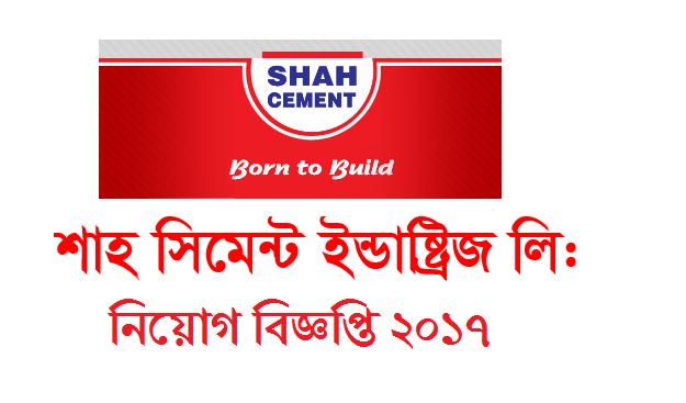 Shah Cement Industries Limited Job Circular 2017