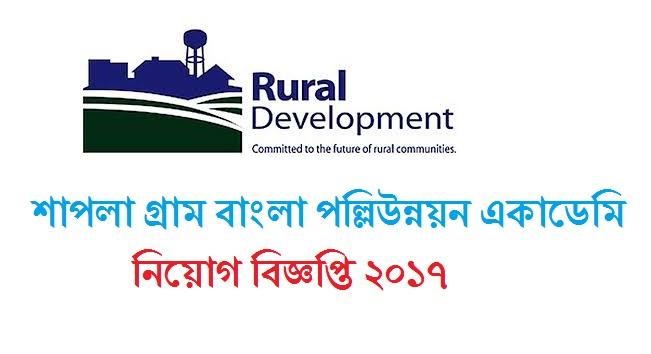 Shapla Rural Development Job Circular 2017