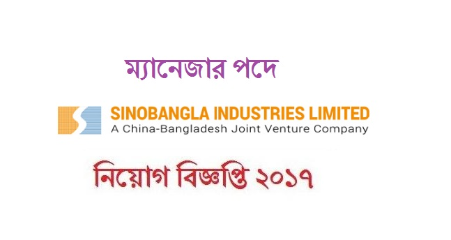 Sinobangla Industries Ltd Job Circular 2017