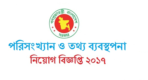 Statistics and Informatics Division-Government Job Circular 2017