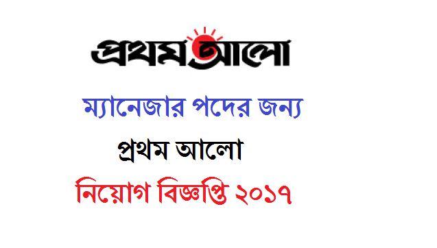 The Prothom Alo Newspaper Job Circular 2017