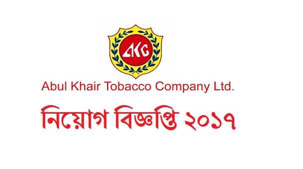 Abul Khair Tobacco Job Circular 2017