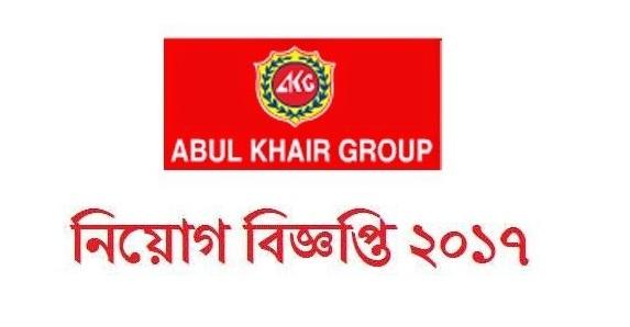 Abul khair gsroup jobs circular 2017