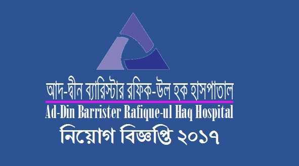 Ad Din Barister Rofik-ul-Hoq Hospital Job Circular 2017