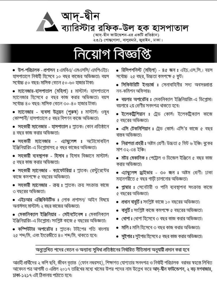 Ad-Din Barister Rofik-ul-Hoq Hospital Job Circular 2017