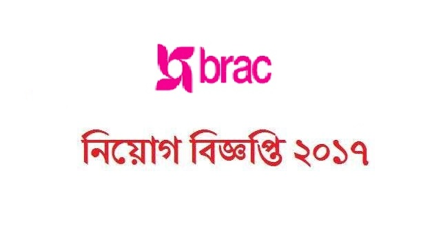 BRAC International Jobs circular 2017