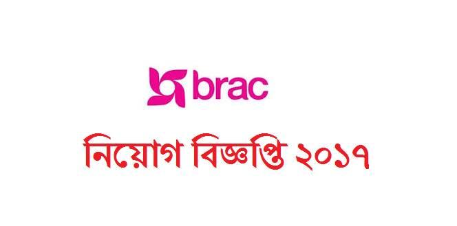 BRAC NGO Job Circular 2017