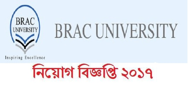 BRAC University Job Circular 2017