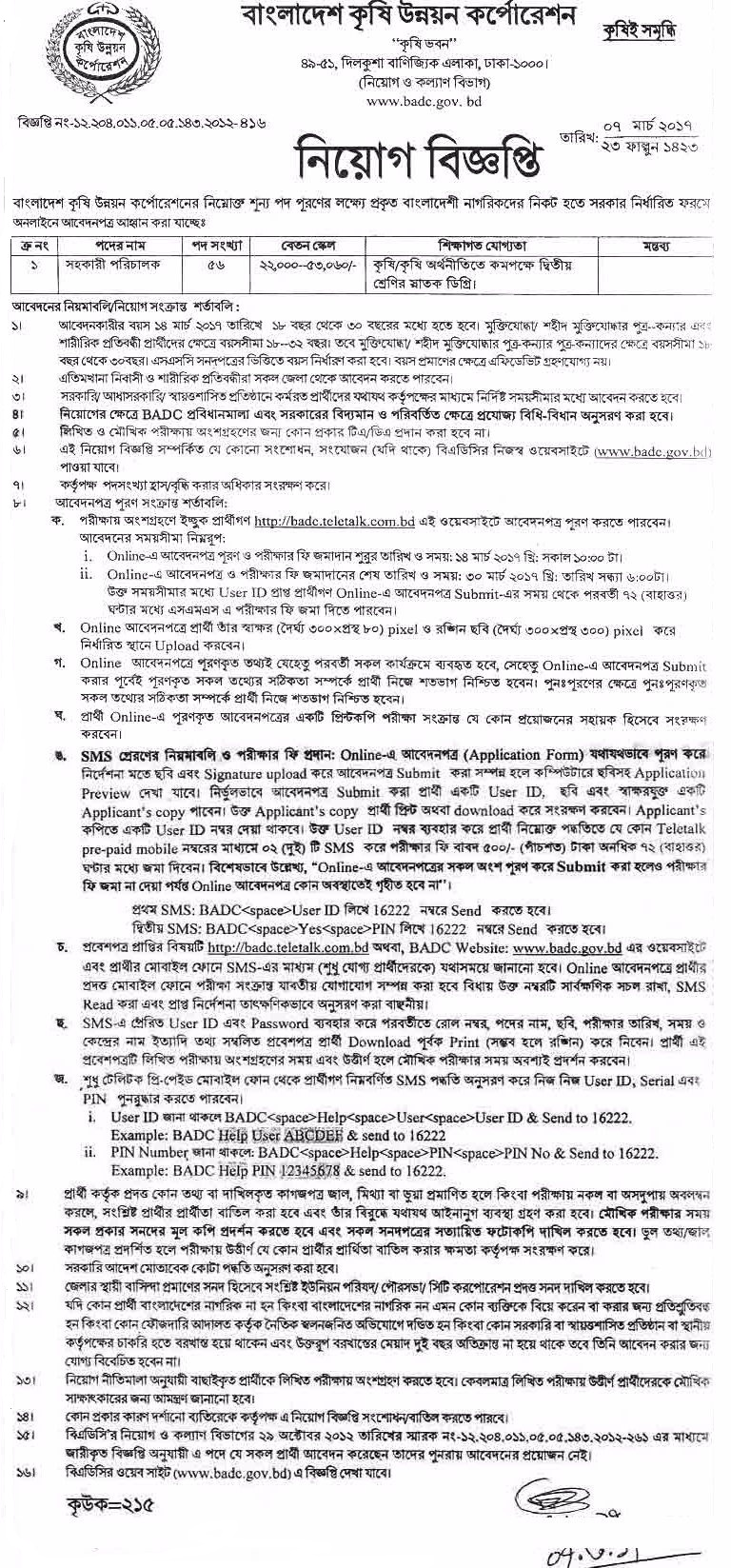 Bangladesh Agriculture Development Corporation Job Circular 2017