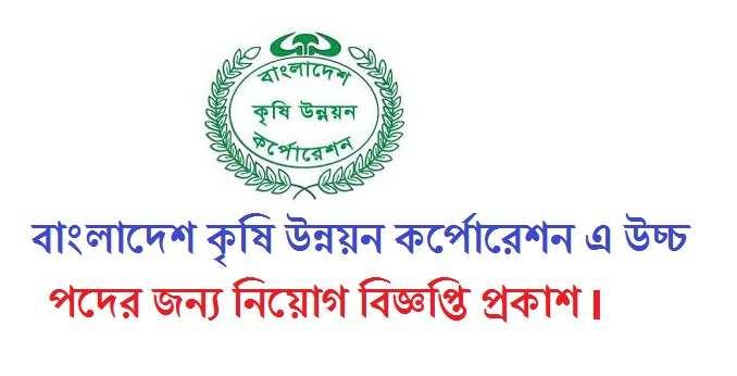 Bangladesh Agriculture Development Corporation Job Circular 2017
