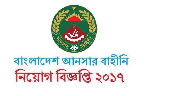Bangladesh Ansar Bahini Jobs Circular 2017