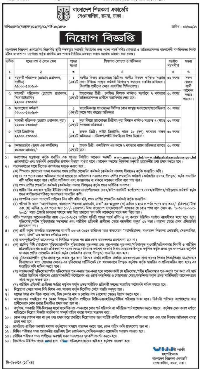 Bangladesh Arts Academy Job Circular 2017